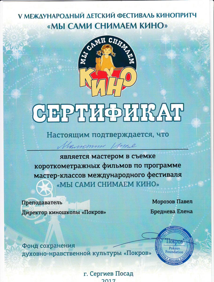 Малютин Илья