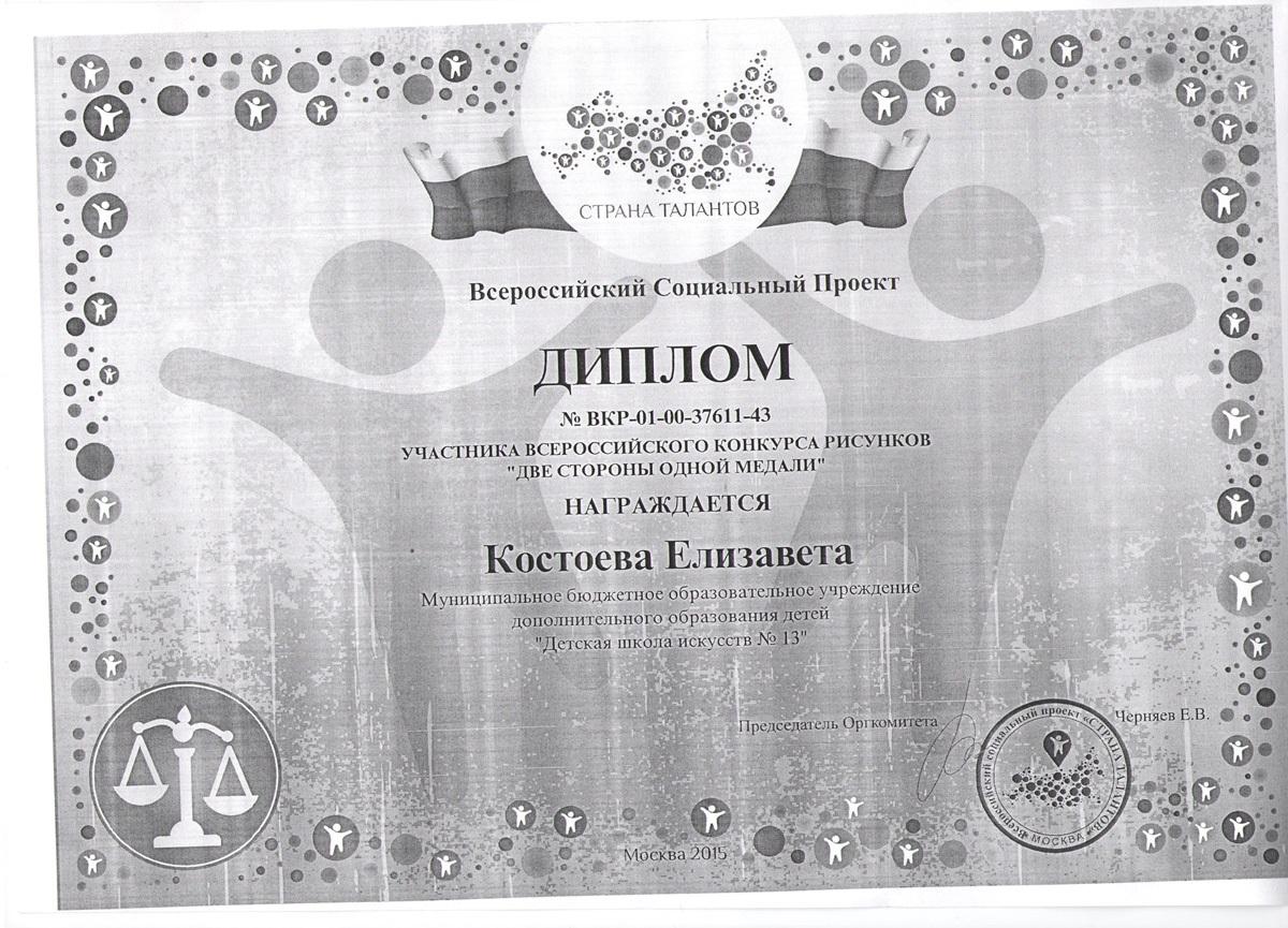 Костоева Елизавета3