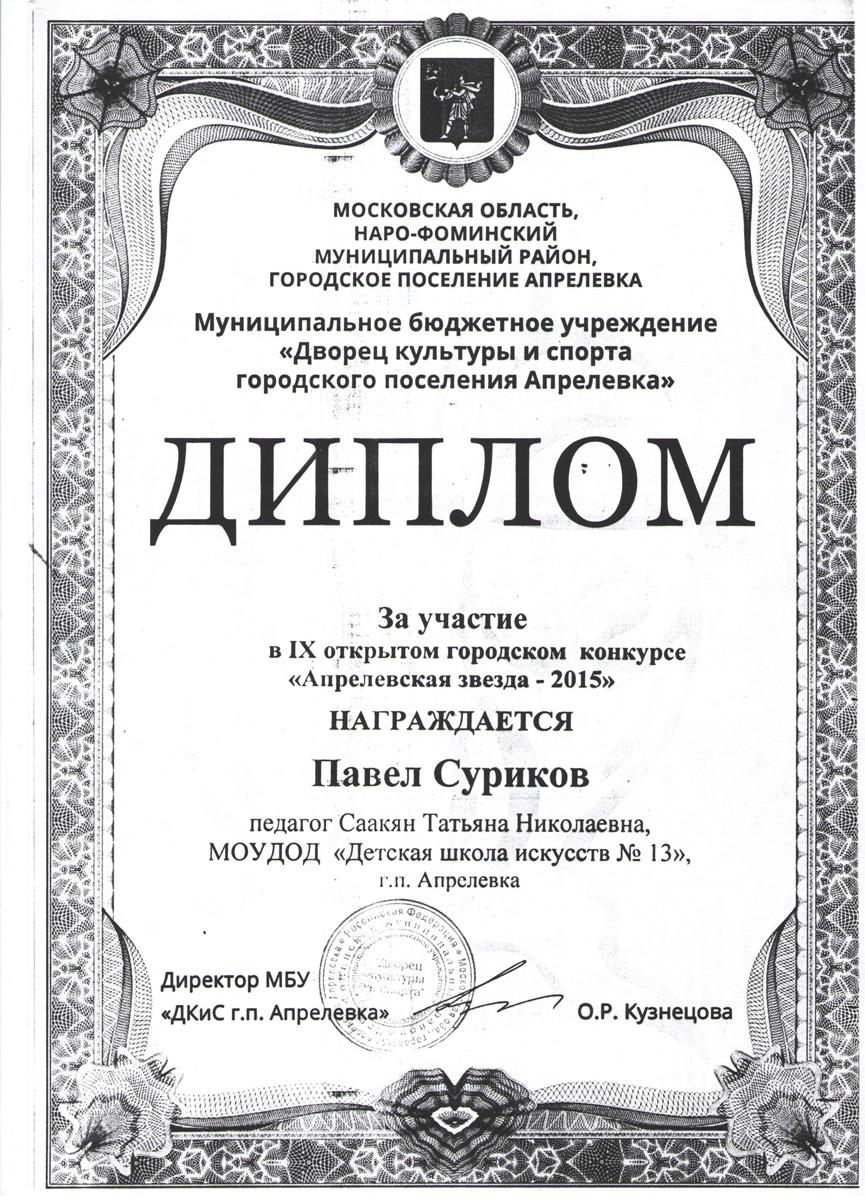 Павел Суриков