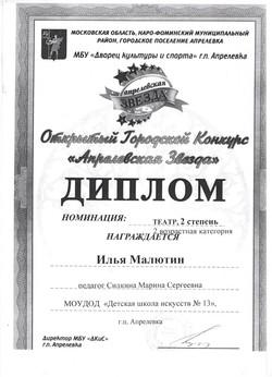 Илья Малютин