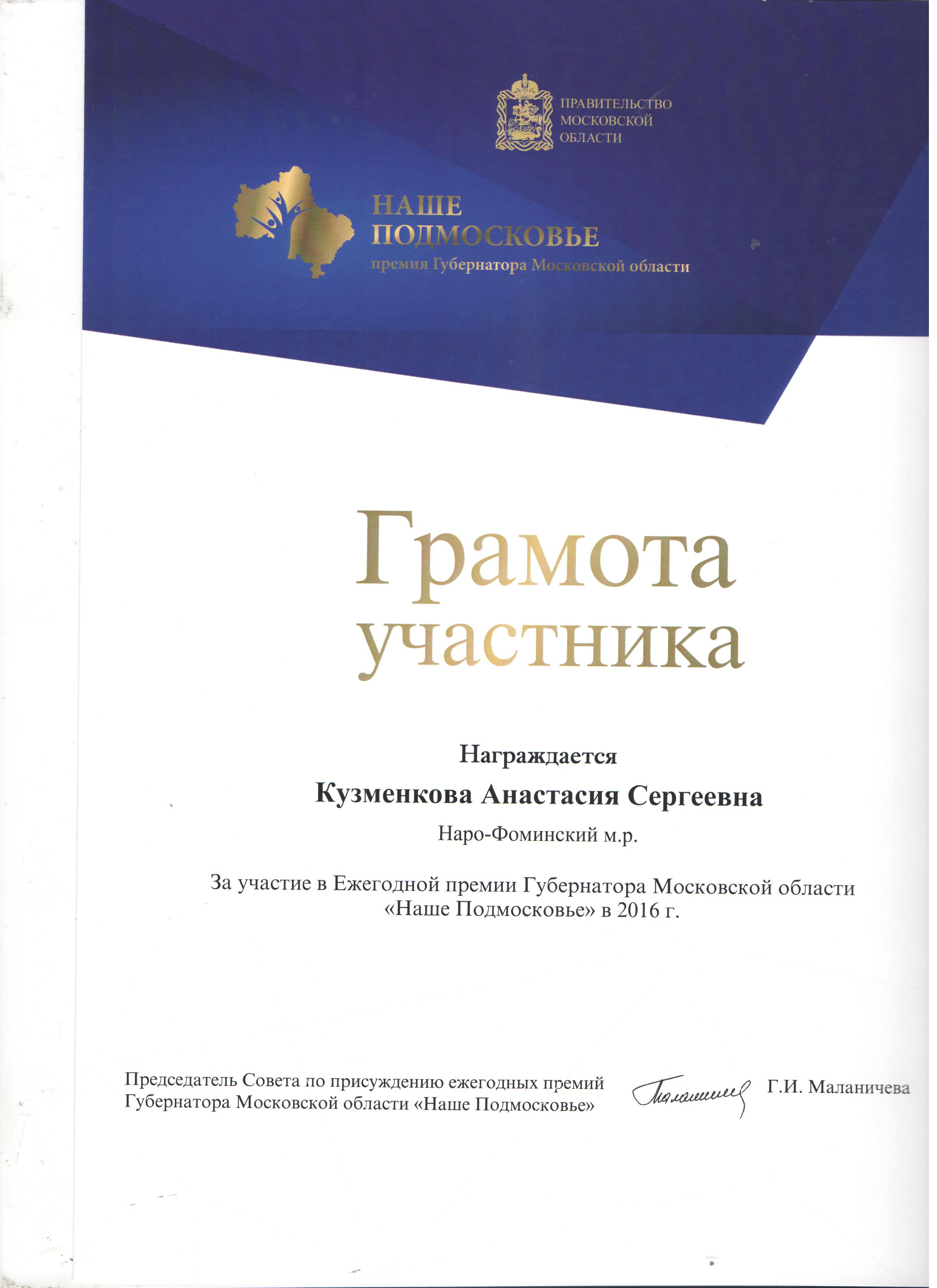 Кузменкова Анастасия Сергеевна