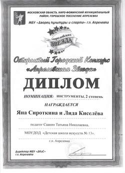 Яна Сироткина и Лида Киселева
