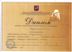 Филяев Виктор