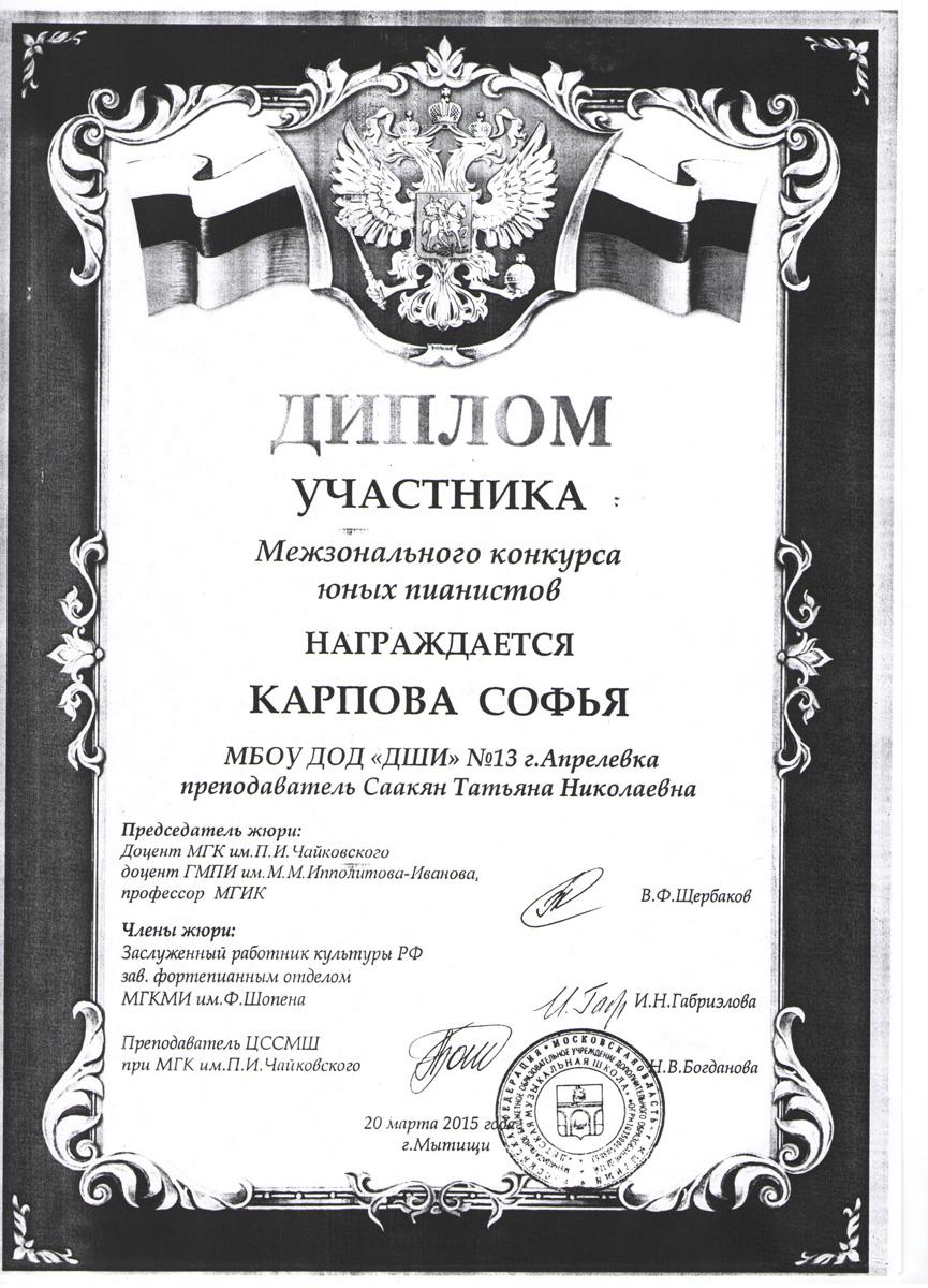 Карпова Софья