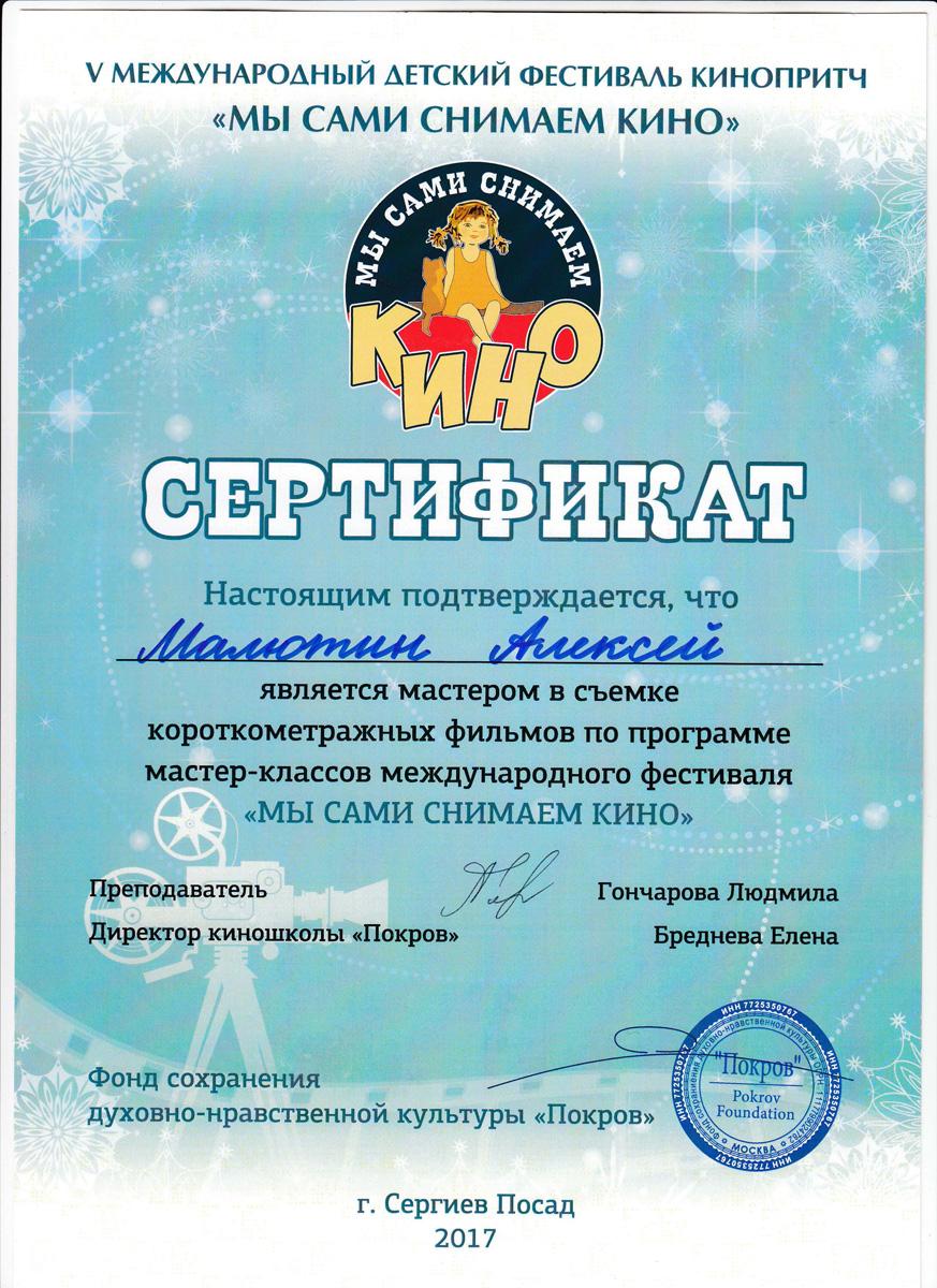 Малютин Алексей