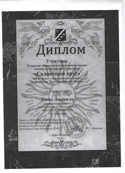 Тюпа Людмила Солнечный круг