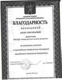 Благодарность Кузнецовой Алле Григорьевне
