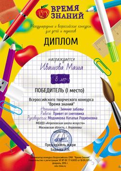 Ивашова Маша