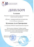 Кузнецова Алла Григорьевна