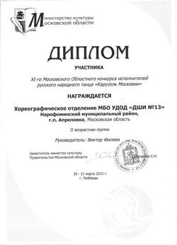 Виктор Филяев