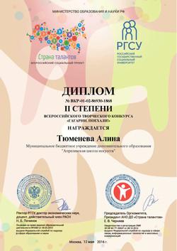 Тюменева Алина