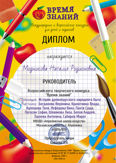 Модникова Наталья Родионовна номинация