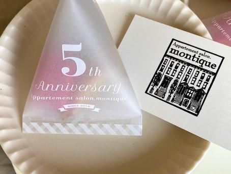 モンティーク5周年記念