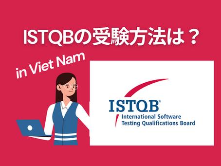 ISTQBはどこで受験できるの?ベトナムでの受験方法を解説します!