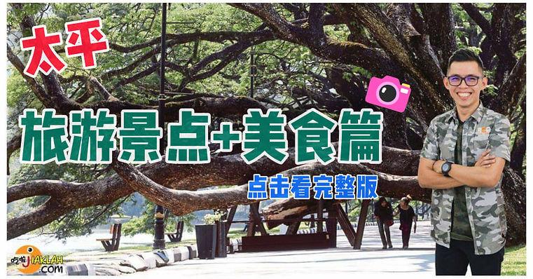 Jiaklah Taiping.jpg