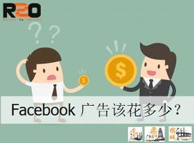 Facebook Advertisement FAQ #2: 广告需要花多少钱 ? 2 Steps