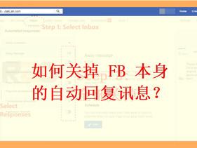 FB FAQ: 如何关掉 FB 本身的自动回复讯息