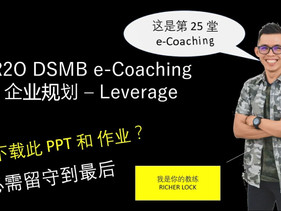 DSMB e-Coaching Topic 25 - Leverage Structure 最新影片上线啦