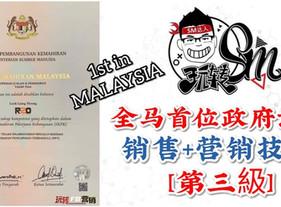马来西亚首位 FACEBOOK 讲师获得政府【销售+营销】技术认证第三级别! RICHER LOCK
