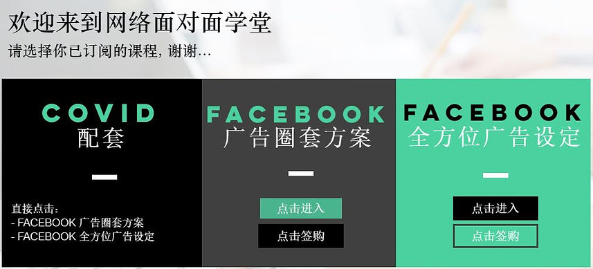 FB 2 in  1 screen.jpg