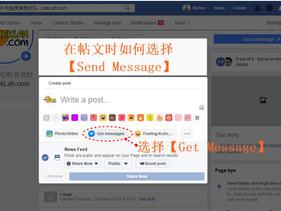 FB FAQ - 如何在贴文时选择【SEND MESSAGE】?