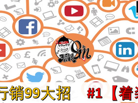 Social Media, SM 行销 99 大招 - 第一招 【SM 装着】