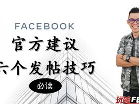 Facebook 建议!六个发帖技巧