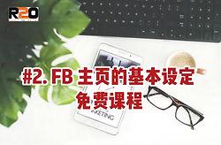 R2O Free webinar - basic FB fan page set