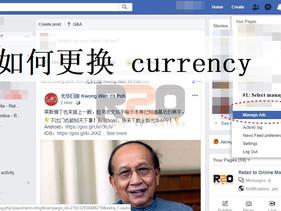 FB 常问题 - 如何更换汇率 (Currency)
