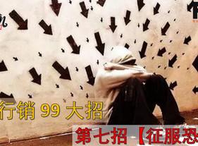 Social Media, SM 行销 99 大招 - 第七招 【征服恐惧】