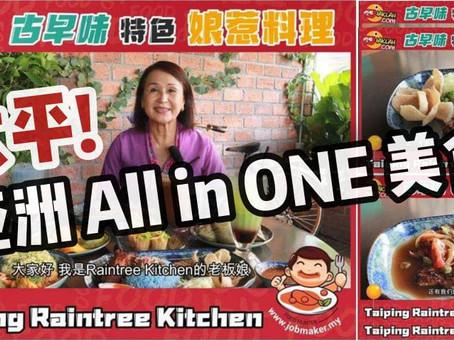 太平 · 亚洲 ALL IN ONE 美食 【娘惹餐+马来餐+中餐+西餐+点心】Raintree Kitchen Restaurant, Taiping