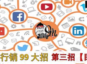 Social Media, SM 行销 99 大招 - 第三招 【目标】