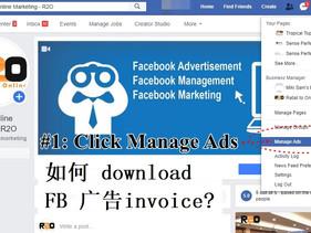 FB 广告常问题-如何下载 FB 广告单 (how to print Facebook Ads receipts)?