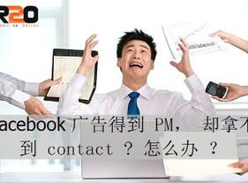 Facebook Advertisement FAQ #1: FB 广告得到PM,却拿不到Contact?怎么办?三个重点!