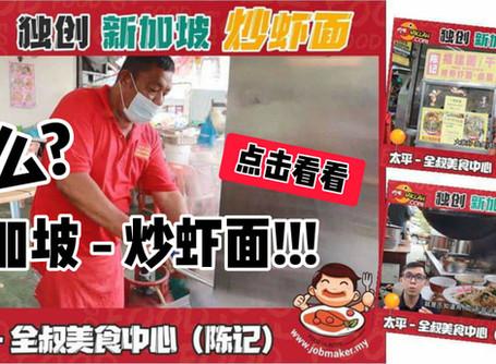 太平美食 - 陈记 【新加坡炒 - 虾面】