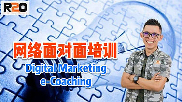 R2O Digital marketing e-Coaching in mala