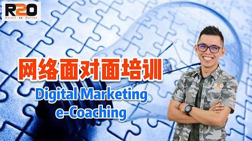 R2O Digital marketing e-Coaching in mala
