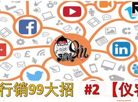 Social Media, SM 行销 99 大招 - 第二招 【SM 仪容】