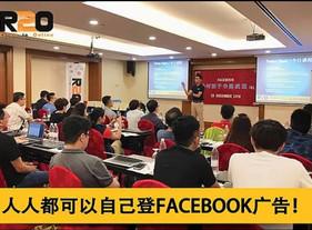 玩转FB营销 · 为什么 FACEBOOK 广告的PM 越来越少?