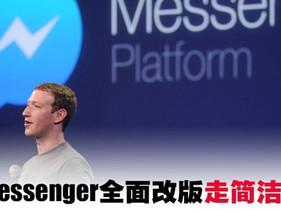 R2O FB FAQ(Facebook)今天宣布,旗下聊天软体Messenger手机App全面改版,大幅简化页面设计,希望让全球每月13亿用户使用起来更简洁有力
