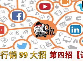 Social Media, SM 行销 99 大招 - 第四招 【计划】