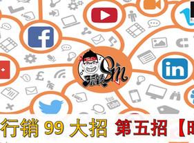 Social Media, SM 行销 99 大招 - 第五招 【时间】