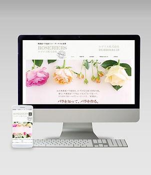 エスエヌデザインホームページ制作一例