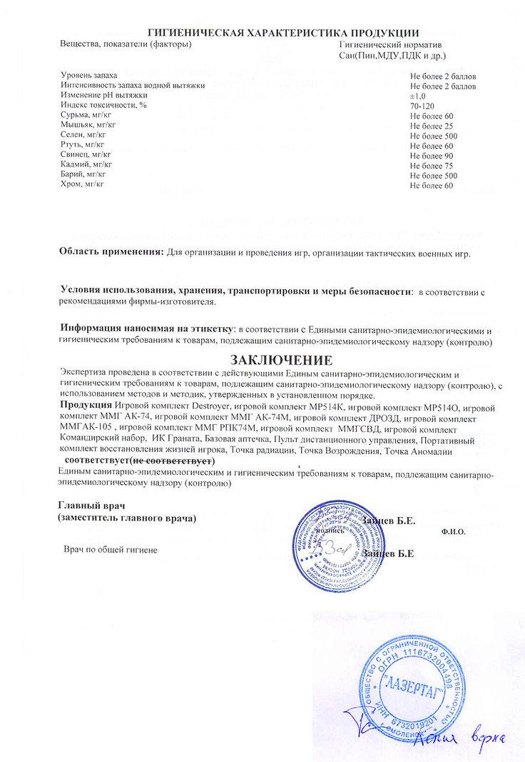 lazertag_dokument_bezopasnosti