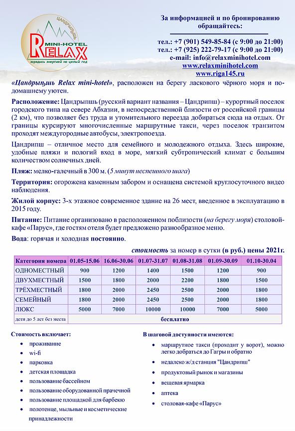 рекламный лист_1.png