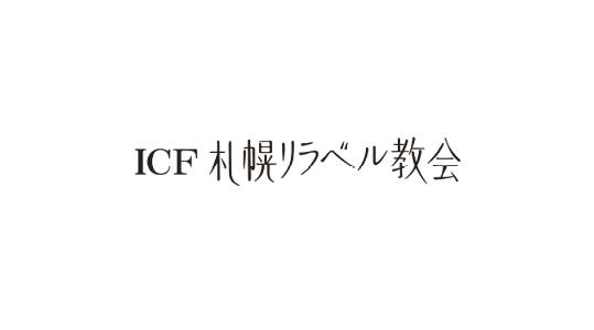 ICF 札幌リラベル教会様