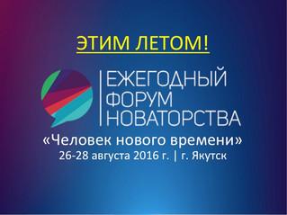 """II ЕЖЕГОДНЫЙ ФОРУМ НОВАТОРСТВА 2016 """"ЧЕЛОВЕК НОВОГО ВРЕМЕНИ"""""""
