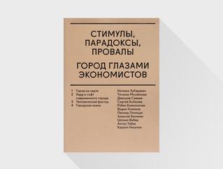 """Книга """"Стимулы, парадоксы, провалы: Город глазами экономистов"""""""