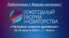 Подготовка Форума новаторства 2016 началась!