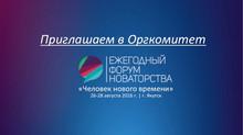 Стань частью команды организаторов Форума новаторства 2016
